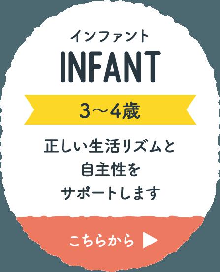 インファント INFANT 3〜4歳 正しい生活リズムと自主性をサポートします こちらから