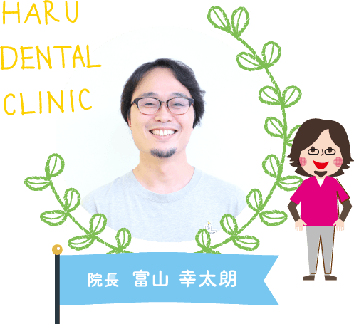 HARU DENTAL CLINIC 院長 富山幸太朗
