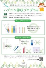 歯ブラシ回収プログラム
