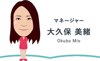 歯科助手 大久保 美緒 Okubo Mio
