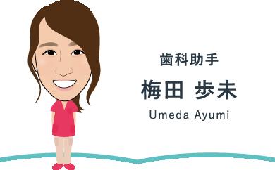 歯科助手 梅田 歩未 Umeda Ayumi