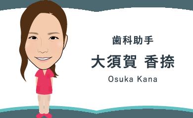 歯科助手 大須賀 香捺 Kana Osuka