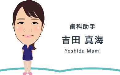 歯科助手 吉田 真海 Yoshida Mami