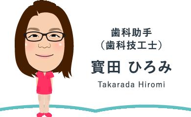 歯科助手(歯科技工士) 寳田 ひろみ Takarada Hiromi