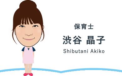 保育士 渋谷 晶子 Shibutani Akiko