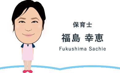 保育士 福島 幸恵 Fukushima Sachie