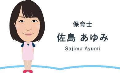 保育士 佐島 あゆみ Sajima Ayumi