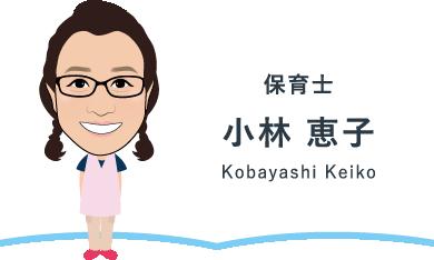 保育士 小林 恵子 Kobayashi Keiko