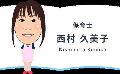 保育士 西村 久美子 Nishimura Kumiko