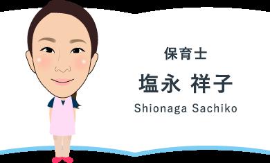 保育士 塩永 祥子 Shionaga Sachiko