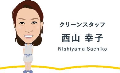 西山 幸子 Nishiyama Sachiko