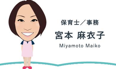保育士/事務 宮本 麻衣子 Miyamoto Maiko