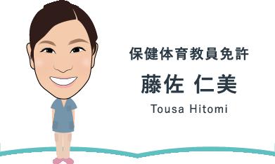 保健体育教員免許 藤佐 仁美 Tousa Hitomi