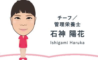 チーフ/管理栄養士 石神 陽花 Ishigami Haruka