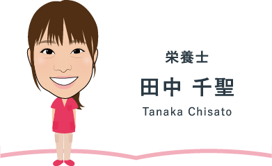 栄養士 田中 千聖 Tanaka Chisato