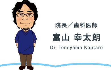院長/歯科医師 富山 幸太朗 Dr.Tomiyama Koutaro