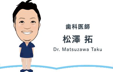 歯科医師 松澤 拓 Dr.Matsuzawa Taku