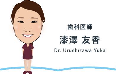 歯科医師 漆澤 友香 Dr.Urushizawa Yuka