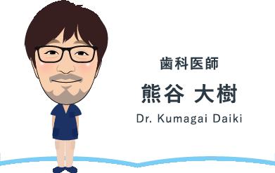歯科医師 熊谷 大樹 Dr.Kumagai Daiki