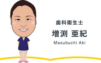 歯科衛生士 増渕 亜紀 Masubuchi Aki