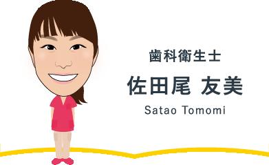 歯科衛生士 佐田尾 友美 Satao Tomomi