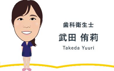 歯科衛生士 武田 侑莉 Takeda Yuuri