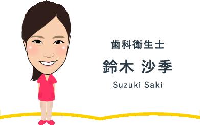 歯科衛生士 鈴木 沙季 Suzuki Saki