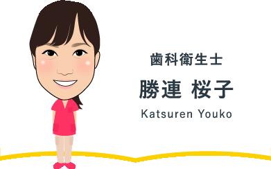 歯科衛生士 勝連 桜子 Katsuren Youko