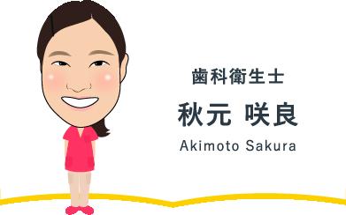 歯科衛生士 秋元 咲良 Akimoto Sakura