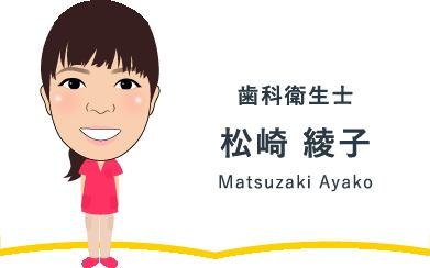歯科衛生士 松崎 綾子 Matsuzaki Ayako