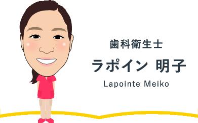 歯科衛生士 ラポイン 明子 Lapointe Meiko