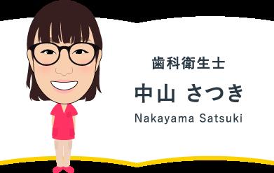 歯科衛生士 中山 さつき Nakayama Satsuki