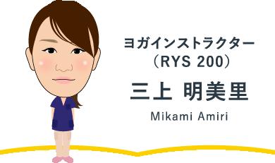 ヨガインストラクター(RYS 200) 三上 明美里 Mikami Amiri