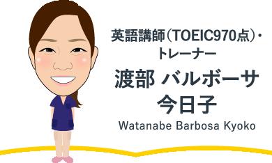 英語講師(TOEIC970点)・トレーナー 渡部 バルボーサ 今日子 Watanabe Barbosa Kyoko