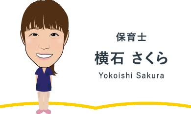 保育士 横石 さくら Yokoishi Sakura