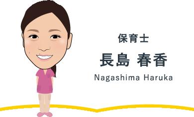 保育士 長島 春香 Nagashima Haruka