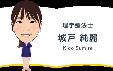保育士 柴田 純麗 Shibata Sumire