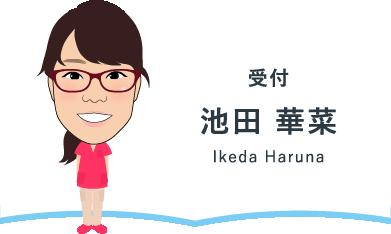 受付 池田 華菜 Ikeda Haruna