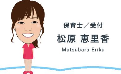 保育士/受付 松原 恵里香 Matsubara Erika