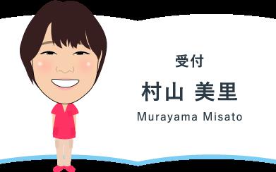 受付 村山 美里 Murayama Misato