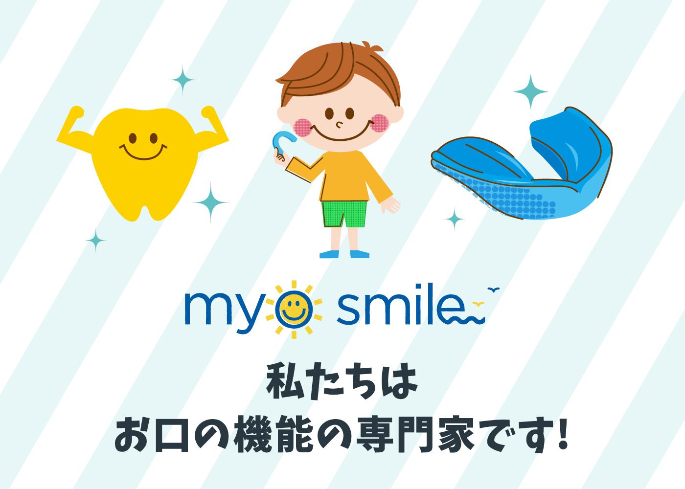 こどものための矯正プログラム「my o smile」